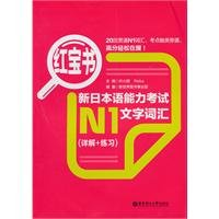 9787562829935: N1-New Japanese Proficiency Test Text and Vocabulary (Explanation+Exercise)-Red Book (Chinese Edition)