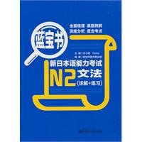 9787562829997: N2-New Japanese Proficiency Test Grammar(Explanation+Exercise)-Blue Book (Chinese Edition)