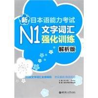 9787562830221: New Japanese Language Proficiency Test vocabulary words N1 intensive training - resolution version