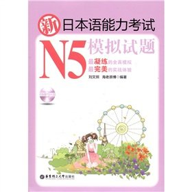 9787562830269: New simulation questions N5 Japanese Language Proficiency Test