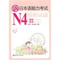 9787562830283: N4-New Japanese Proficiency Test Simulation Test-Exercise+Text+MP3 (Chinese Edition)