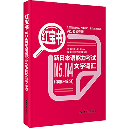 9787562831938: Little Red Book: New Japanese Proficiency Test N5. N4 text vocabulary (Detailed + practice)