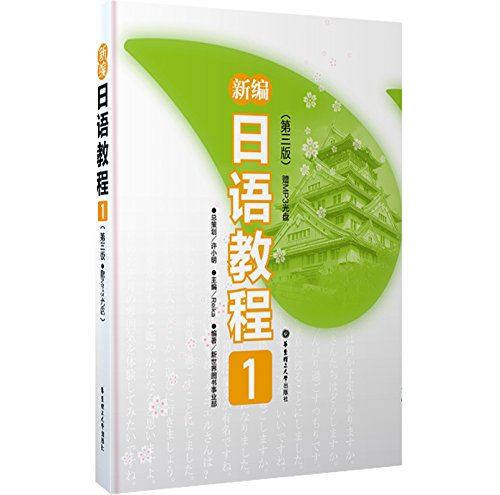 Genuine] New Japanese Tutorial 1 (third edition.: XU XIAO MING