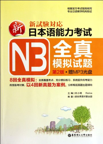 9787562832591: New Japanese Proficiency Test N3 Simulation Test-2nd Edition-Presenting MP3 CD (Chinese Edition)