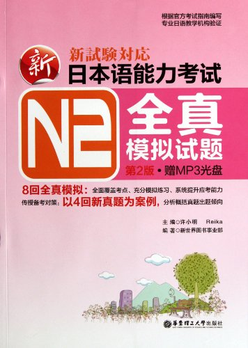 9787562832638: New Japanese Proficiency Test N2 Simulation Test-2nd Edition-Presenting MP3 CD (Chinese Edition)