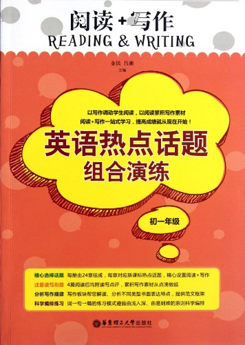 9787562833079: Junior High School Freshman - Reading & Writing - Combined Training for Hot Topics in English (Chinese Edition)