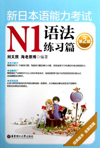 9787562833888: The New Japanese Language Ability Test N1-Grammar Exercises(a new revision of the second classic version) (Chinese Edition)