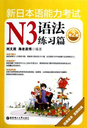 New JLPT N3 grammar exercises articles (2)(Chinese: LIU WEN ZHAO