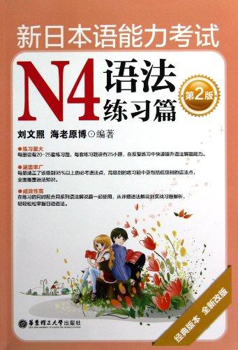 New Japanese Language Proficiency Test N4 grammar: LIU WEN ZHAO