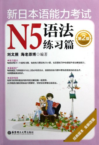 New Japanese Language Proficiency Test N5 grammar: LIU WEN ZHAO