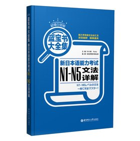 9787562834267: Blue Book Collection: the new JLPT N1-N5 Grammar Detailed (Value Platinum Edition)(Chinese Edition)