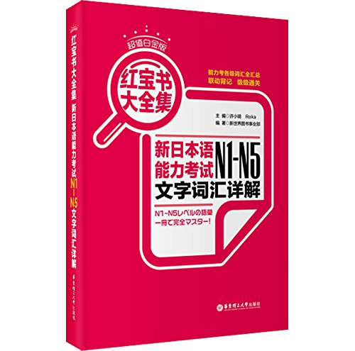9787562834274: Collection of the Little Red Book: the new JLPT N1-N5 Writing System Detailed (Value Platinum Edition)(Chinese Edition)