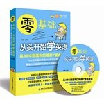 9787562836445: Zero-based learning English from scratch: from ABC to fluent spoken seven required courses (with MP3 CD)(Chinese Edition)