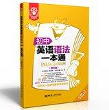 9787562837114: Kim English: junior high school English grammar a pass ( 4th Edition )(Chinese Edition)
