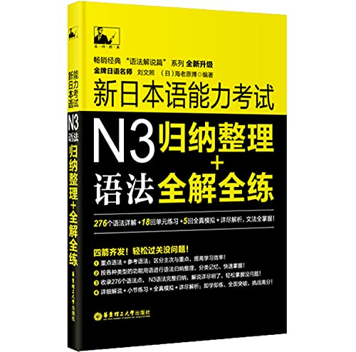 9787562838340: New Japanese Language Proficiency Test N3 syntax: + full solution collate full practice(Chinese Edition)