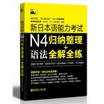 9787562838449: New JLPT N4 Grammar: collate full training + full solution(Chinese Edition)