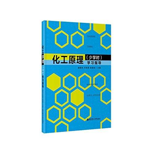 Chemical Principle (fewer hours) Study Guide(Chinese Edition): PAN HE LIN