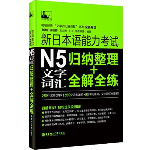 New JLPT N5 vocabulary words: collate +: LIU WEN ZHAO