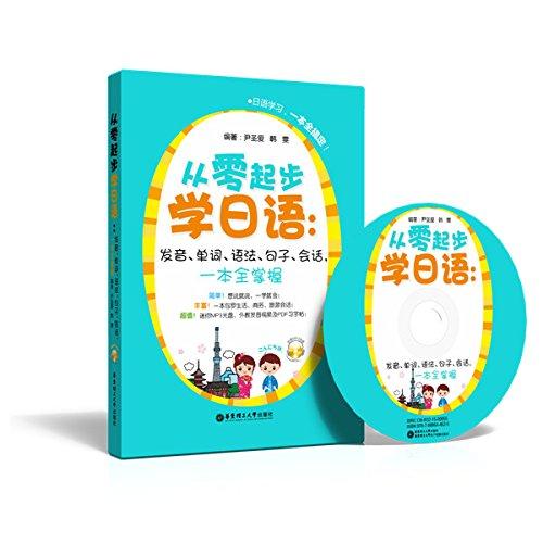 9787562842439: 从零起步学日语:发音、单词、语法、句子、会话一本全掌握(附MP3光盘)