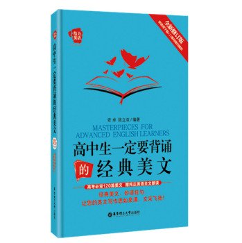 9787562844297: To force English: high school students must recite the classic American text (with audio downloads + sweep with two-dimensional code with the new revision listen)(Chinese Edition)