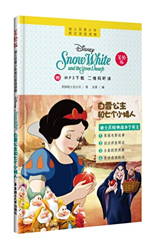 9787562848240: Snow White and the Seven Dwarfs