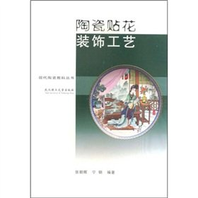 9787562922988: ceramic decals decorative craft [Paperback](Chinese Edition)