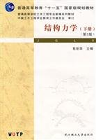 9787562926603: Structural Mechanics (Vol.2 )(Chinese Edition)