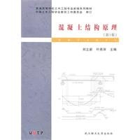 9787562932864: concrete structure principle (1st Edition) [Paperback](Chinese Edition)