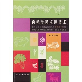 9787562933120: duck farming practical technology [paperback](Chinese Edition)