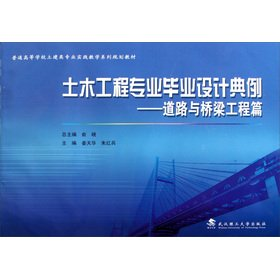 Colleges and universities Civil Engineering Practice Teaching: JIANG TIAN HUA