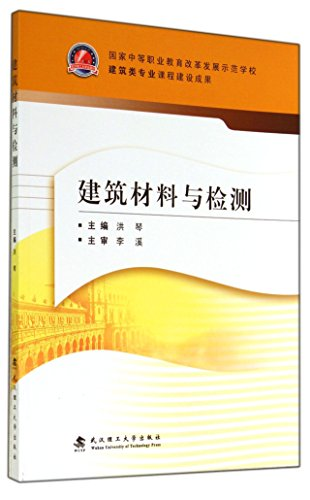 Building materials and testing(Chinese Edition): HONG QIN