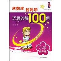 Mathematical smart read story Mathematical Olympiad: the ingenuity for Solving 100 cases (grade 4)(...