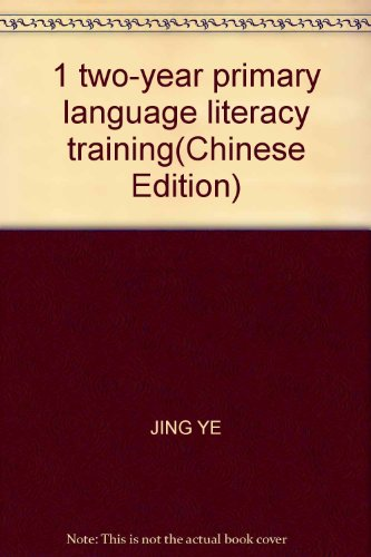 Reading and writing ladder training (1 year)(Chinese Edition): XU FENG
