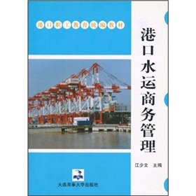 The port staff education textbooks for: Port: JIANG SHAO WEN