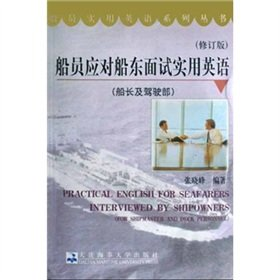 Crew response to the English shipowners interview: captain and driving part (with CD-ROM)(Chinese ...