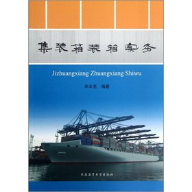 9787563227365: Container packing practices(Chinese Edition)