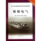 9787563230198: Competency exam Seafarers marine electrical People's Republic of China synchronization resource materials and electronic electrical engineering(Chinese Edition)