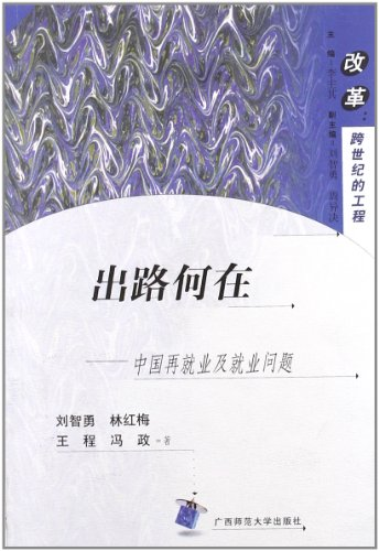 The way out: the re-employment and employment: LIU ZHI YONG.
