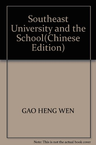 Southeast University And The School(chinese Edition)