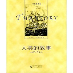9787563337811: human story (in Chinese and English version