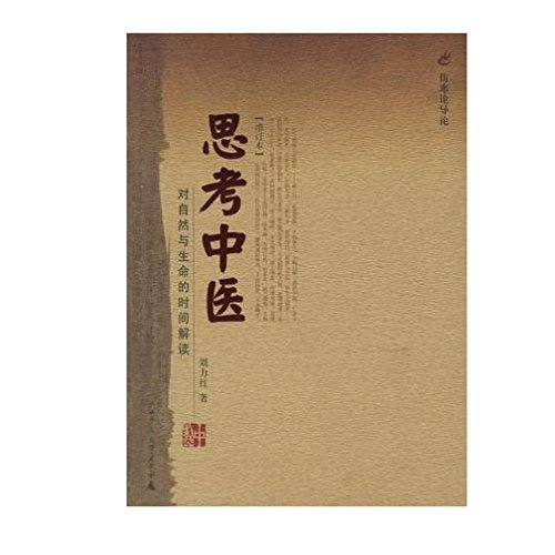 On Chinese Medicine: Time Interpretation of Nature And Life (Chinese Edition): Lihong, Liu