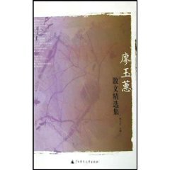 Genuine stock ) Liao Yu-hui essays selected set ( Special )(Chinese Edition): LIAO YU HUI