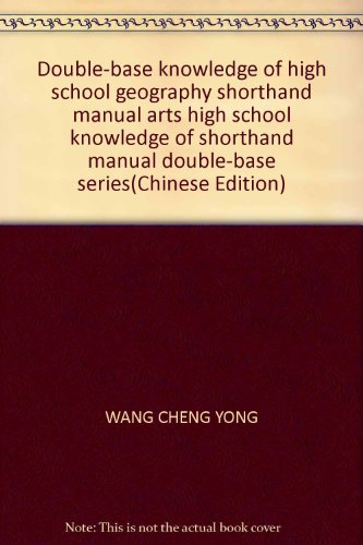 Knowledge of high school shorthand of political: JIANG GUO CHENG