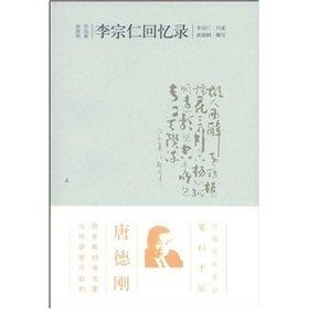 Li Tsung-jen memoirs (Set 2 Volumes) jen(Chinese: LI ZONG REN