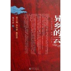 foreign land of clouds (paperback ): YAO BU YI