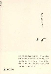 Windsor Cemetery diary(Chinese Edition): MU XIN
