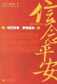 9787563362707: convictions Ping: Ping An 18-year career (paperback)