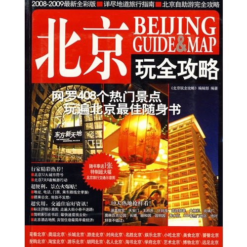 9787563374649: Beijing to play Raiders (2008-2009 latest full-color edition) (Paperback)(Chinese Edition)