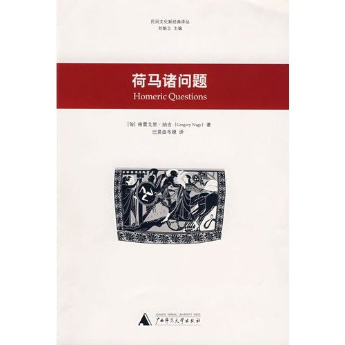 9787563375226: Homeric Questions(Chinese Edition)