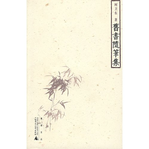 9787563376308: So Beautiful Like Rain-Essays about Old Books (Chinese Edition)
